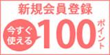 ポイント100