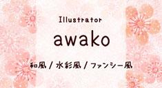 awakoバナー235
