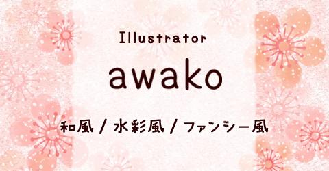 awako和風バナー
