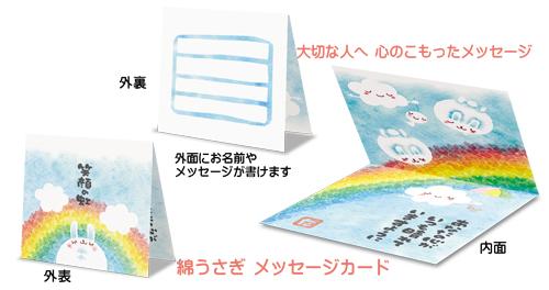 メッセージカード紹介