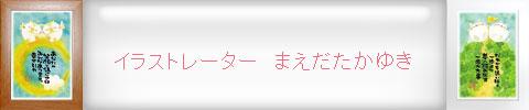 前田フレームバナー