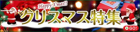 クリスマスバナ-2
